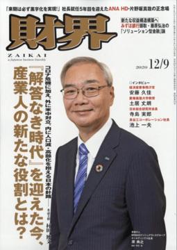 【財界】1118_男