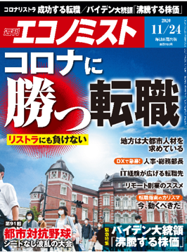 【週刊エコノミスト】1116_男