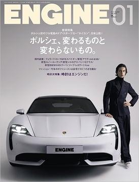【ENGINE】1126_男