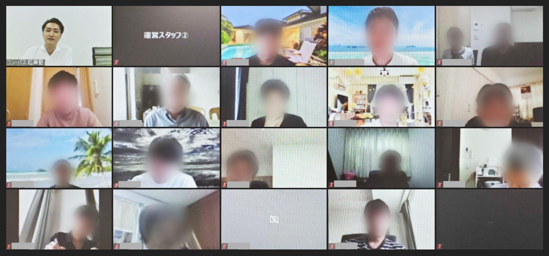 塾8期_ZOOM画面